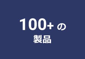 100以上の製品